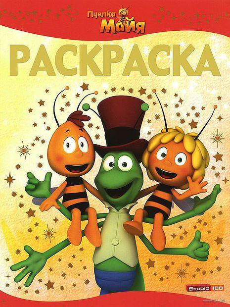 Пчелка Майя. Раскраска-люкс — фото, картинка