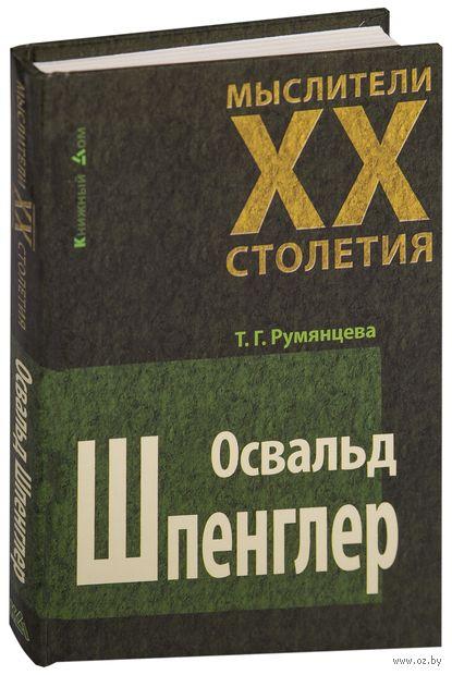 Освальд Шпенглер. Т. Румянцева