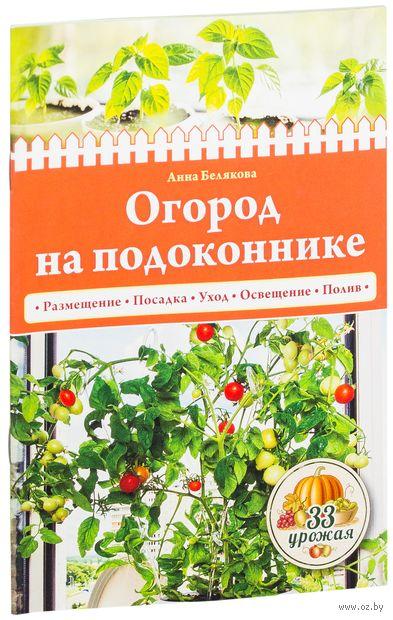 Огород на подоконнике. Анна Белякова