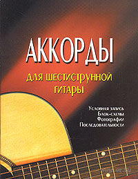 Аккорды для шестиструнной гитары. П. Котов