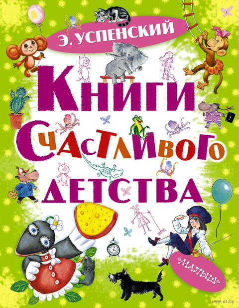 Книги счастливого детства (комплект из 4 книг). Эдуард Успенский
