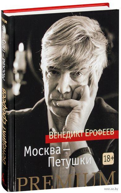 Москва - Петушки — фото, картинка