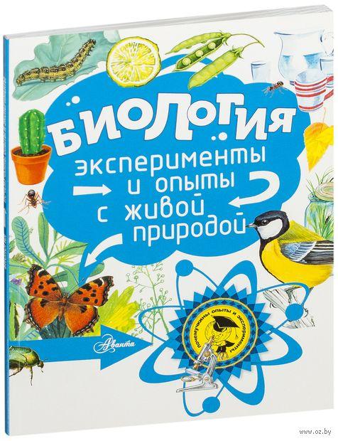Картинки по запросу Граубин Г. Р. Биология