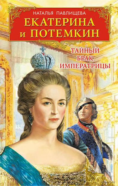 Екатерина и Потемкин. Тайный брак Императрицы — фото, картинка