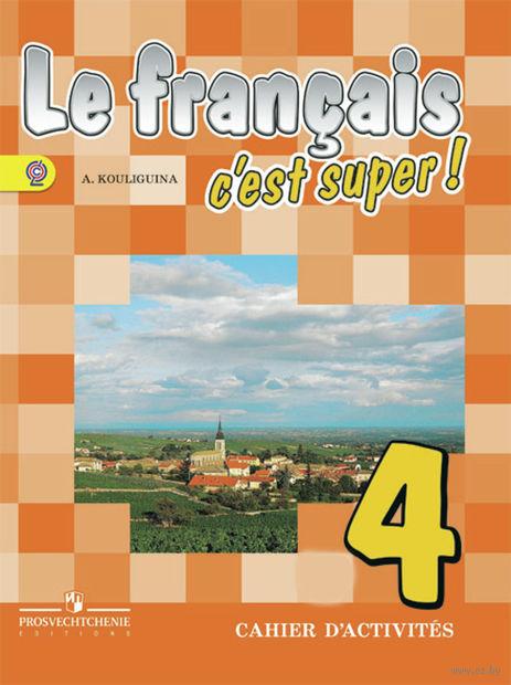 Французский язык. 4 класс. Рабочая тетрадь — фото, картинка