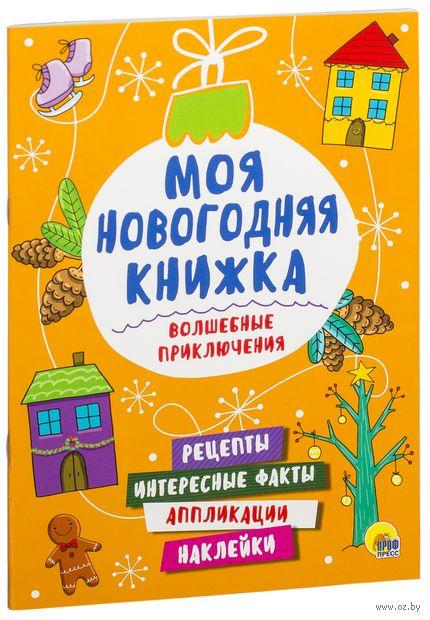 Моя новогодняя книжка. Волшебные приключения — фото, картинка
