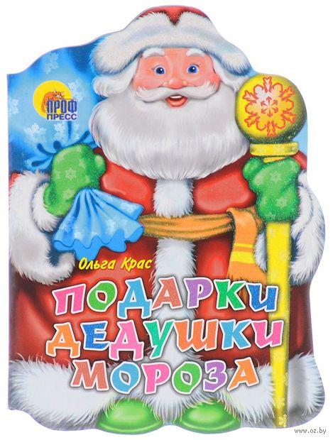 Подарки Дедушки Мороза — фото, картинка