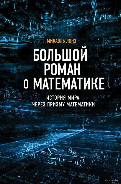 Большой роман о математике — фото, картинка