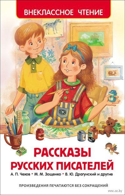 Рассказы русских писателей — фото, картинка