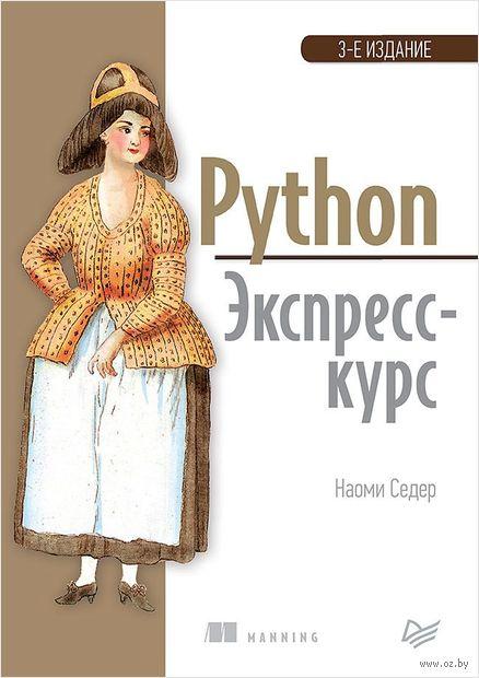 Python. Экспресс-курс — фото, картинка