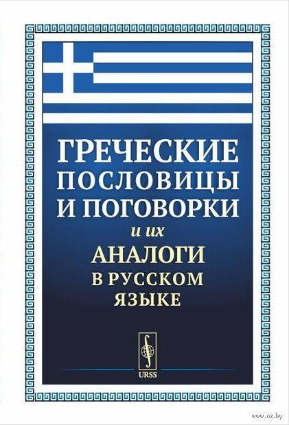 Греческие пословицы и поговорки и их аналоги в русском языке (м) — фото, картинка