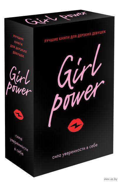 Girl Power. Лучшие книги для дерзких девушек. В 3-х книгах — фото, картинка
