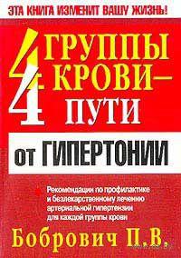 4 группы крови - 4 пути от гипертонии. П. Бобрович