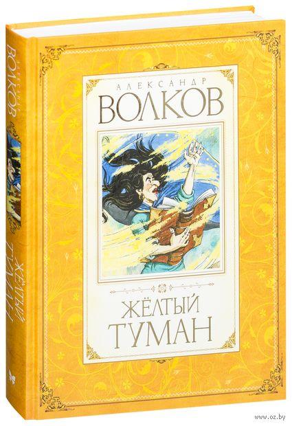 Желтый туман. Александр Волков