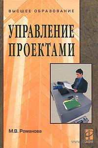 Управление проектами. М. Романова
