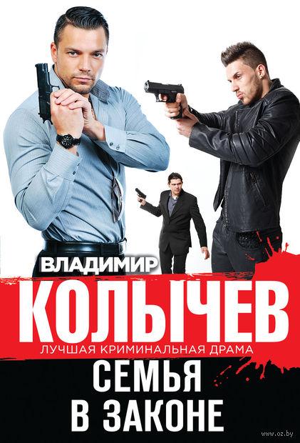 Семья в законе (м). Владимир Колычев
