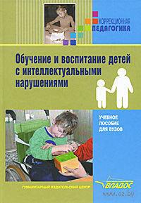 Обучение и воспитание детей с интеллектуальными нарушениями. Б. Пузанов, Наталия Коняева, Елена Соломина