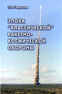 """Эпоха """"классической"""" ракетно-космической обороны. Евгений Гаврилин"""