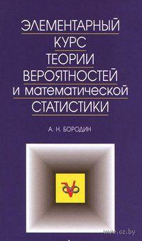 Элементарный курс теории вероятностей и математической статистики. Андрей Бородин