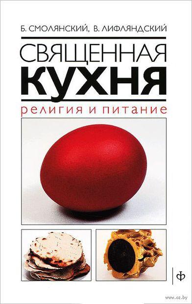 Священная кухня. Религия и питание. Владислав Лифляндский, Б. Смолянский