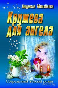 Кружева для ангела. Людмила  Михайлова