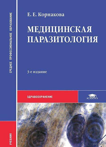 Медицинская паразитология. Елена Корнакова