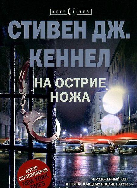 На острие ножа (м). Стивен Кеннел