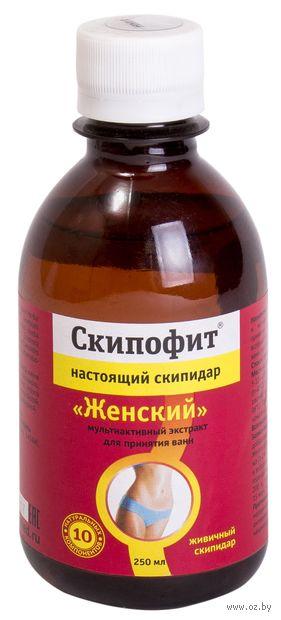 """Скипофит """"Женский"""" мультиактивный экстракт для принятия ванн (250 мл)"""