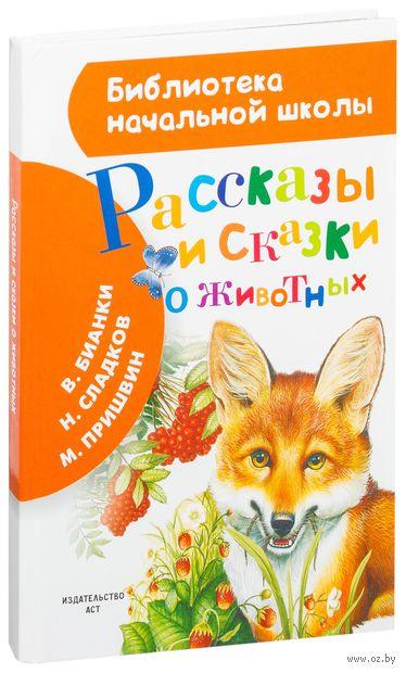 Рассказы и сказки о животных. Виталий Бианки