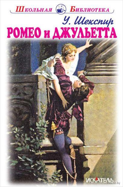 Ромео и Джульетта. Сонеты. Уильям Шекспир