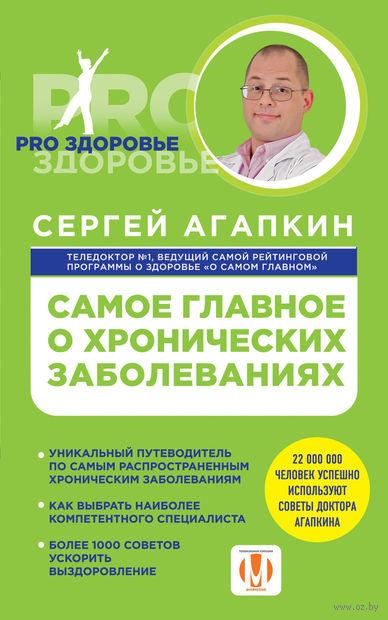 Самое главное о хронических заболеваниях (м). Сергей Агапкин