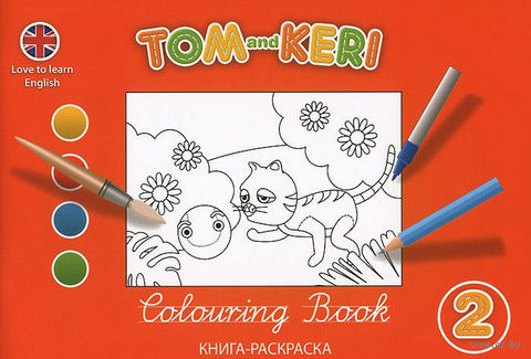 Том и Кери. Книга-раскраска 2. Клэр Селби