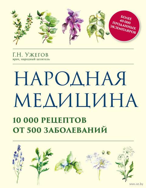 Народная медицина. 10000 рецептов от 500 заболеваний. Генрих Ужегов