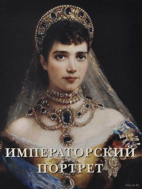 Императорский портрет. Елена Милюгина