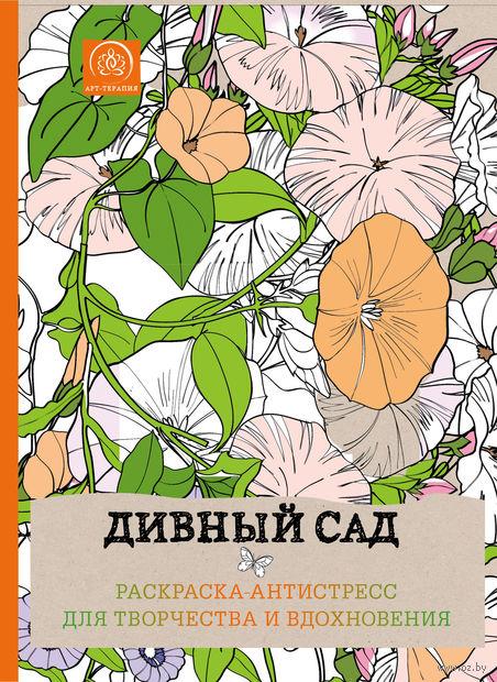 Дивный сад. Раскраска-антистресс для творчества и вдохновения — фото, картинка