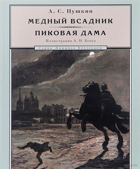 Медный Всадник. Пиковая Дама. Александр Пушкин