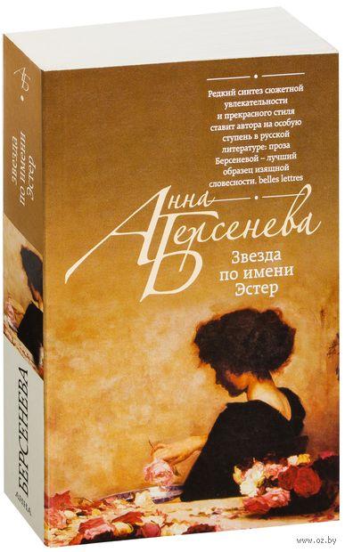 Звезда по имени Эстер (м). Анна Берсенева