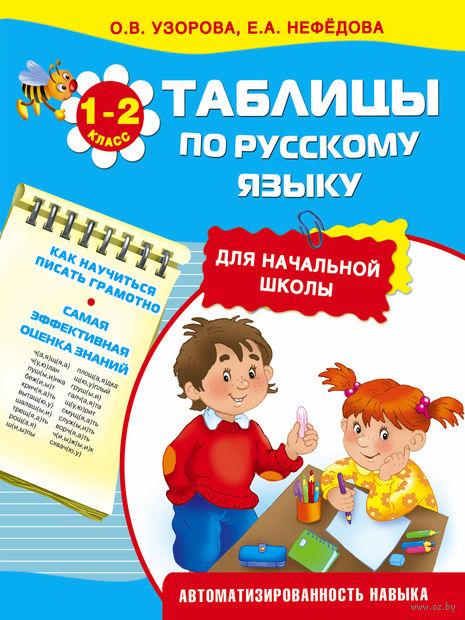 Таблицы по русскому языку для начальной школы. Ольга Узорова, Елена Нефедова