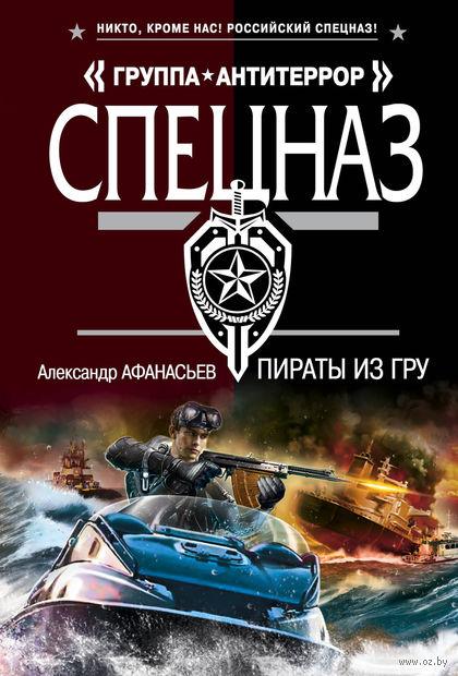 Пираты из ГРУ (м). Александр Афанасьев