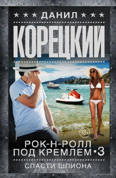 Рок-н-ролл под Кремлем. Спасти шпиона (м) — фото, картинка