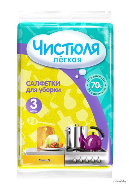 Набор салфеток для уборки (3 шт.; 250х380 мм) — фото, картинка