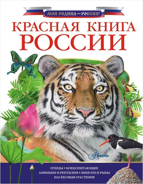 Красная книга России — фото, картинка