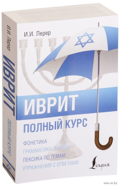 Иврит — фото, картинка