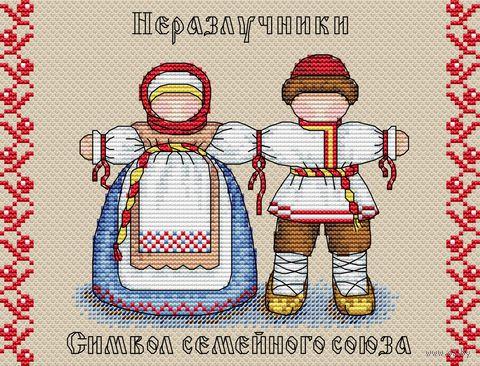 """Вышивка крестом """"Славянский оберег. Неразлучники"""" (160х210 мм) — фото, картинка"""