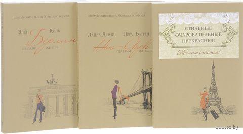 Стильные, очаровательные, прекрасные (комплект из 3-х книг) — фото, картинка