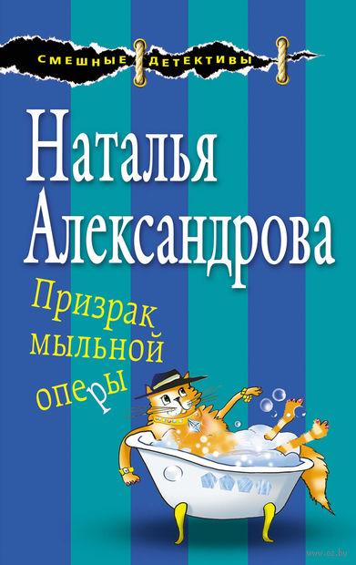 Призрак мыльной оперы (м) — фото, картинка