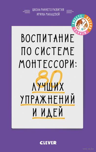 Воспитание по системе Монтессори. 80 лучших упражнений и идей — фото, картинка