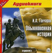 Обыкновенная история. Иван Гончаров