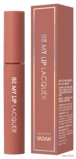 "Тинт для губ ""Be My Lip Lacquer"" тон: 01, nudy beige — фото, картинка"