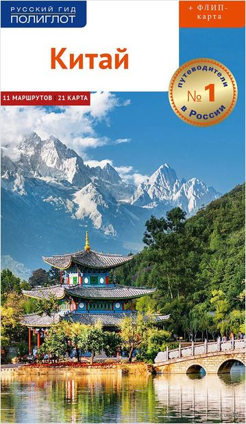 Китай. Путеводитель (+ карта) — фото, картинка